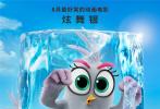 """动画电影《愤怒的小鸟2》即将在8月16日上映。日前,电影曝光了""""厕所行动""""片段和一组""""全员冰冻""""版人物海报。片段中,猪鸟小队通过""""木马鹰""""伪装设备潜入冰女王的基地,却在厕所中与警卫鹰产生爆笑与动作齐飞的互动。"""
