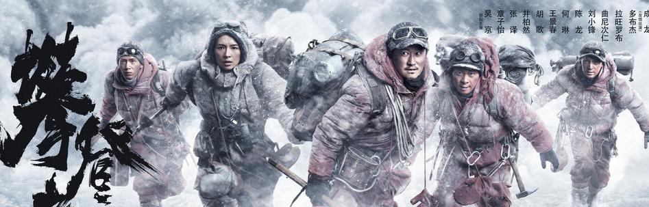 《攀登者》幕后特辑曝光 吴京、胡歌扛木桩滚雪地