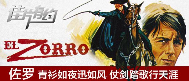 【佳片有约】《佐罗》影评:英俊风流仗剑纵马 闯入每个呼唤正义的梦
