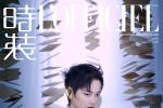 """李宇春登金九双封面来袭 吟唱诗歌的""""女诗人"""""""