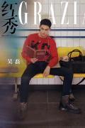 吴磊登封时尚演绎地铁大片 车厢内观人生见成长