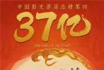 《哪吒之魔童降世》的票房神话仍在继续,8月21日,这部现象级国产动画电影超越《复仇者联盟4:终局之战》(42.4亿),正式跻身内地票房榜前三。