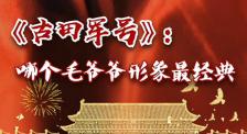 秒懂七十年七十瞬 古田军号:哪个毛爷爷形象最经典