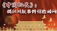 秒懂七十年七十瞬 中国机长:揭秘川航事件惊险瞬间