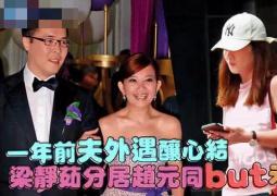 曝梁静茹分居未离婚 老公继续搂辣妹合影言行不一
