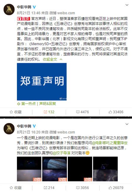 张洪泉:哪吒被指涉抄袭 国产动画片缺少创意