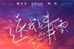 《送我上青云》破2000万 一次女性电影的乘风逆袭