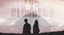《攀登者》推广曲《如虹》MV