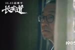 """《长安道》定档11.15 范伟宋洋贡献""""神演技"""""""