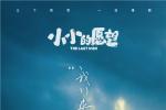 官宣!《小小的愿望》重新定档,9.12中秋上映