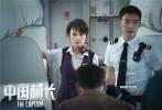 """""""请相信我们的机长,我们会一起回去!""""即将于9月30日上映的电影《中国机长》新预告曝光,95秒缺氧体验,令人窒息!"""