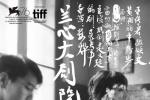 巩俐《兰心大剧院》亮相威尼斯 中国内地定档12.7
