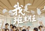由人民网出品的网剧《我是班主任》开播在即,曝光一组群像海报。