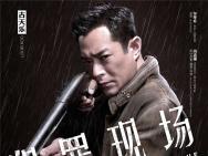 《犯罪现场》定档10.12 古天乐宣萱18年后再合作