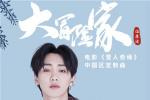 《雪人奇缘》中国区定制曲上线 汪苏泷温暖献声