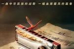 电影《为国而歌》定档发布 吸睛阵容征战国庆档