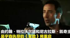 吴宇森执导影片《变脸》将重启 再续暴力美学经典佳作
