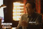 《决胜时刻》曝预告 唐国强黄景瑜上演激烈交锋