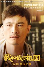 耿乐出演《我和我的祖国》 演绎小人物的爱国情怀