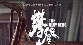 《攀登者》:商業片邏輯融合主旋律 拍出來就是贏