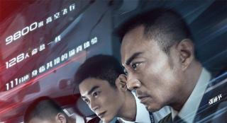 《中國機長》:戲里戲外他們都是英雄