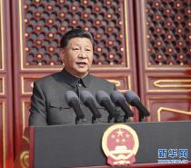 习近平:伟大的中华人民共和国万岁!