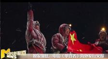 國慶檔電影市場火爆 1905影業《攀登者》海外發行創多項紀錄