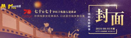 封面——我的電影故事
