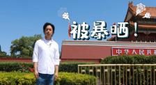 《足迹》拍摄现场 潘粤明在天安门前被暴晒的睁不开眼