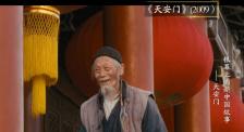 電影《天安門》導演葉大鷹講述大紅燈籠的故事