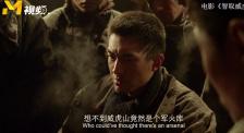 """杨子荣深入威虎山 解密""""先遣图""""的三大宝藏"""