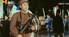 《霓虹燈下的哨兵》經典片段 戰士童阿男站好最后一班崗