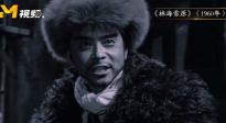 林海雪原故事多次搬上銀幕 楊子榮形象智勇雙全