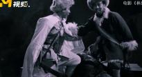 《林海雪原》片段 杨子荣里应外合一举击败座山雕