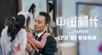 《中國機長》曝光插曲《翱翔天地》新版MV
