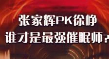 秒懂电影:张家辉PK徐峥 谁才是最强催眠师?