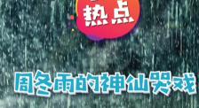 秒懂电影:周冬雨的神仙哭戏