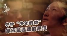 """国产青春片新的打开方式 《足迹》第三十集""""致敬时代英雄"""""""