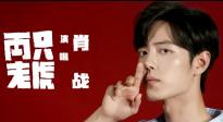 肖战献唱《两只老虎》同名推广曲MV 歌词魔性超上头