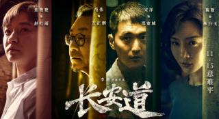 《長安道》:演員演技全在線,受困海巖電視劇風