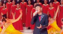 孙楠献唱歌曲《新的天地》 在歌声中扬帆起航