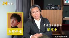 陈可辛推荐易烊千玺:我完全被他的表演震住了!