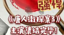 秒懂电影:《唐人街探案3》主演集结完毕!