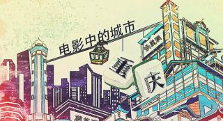 火锅麻将广厦山城 小人物的真实质感 迷幻重庆中的电影故事