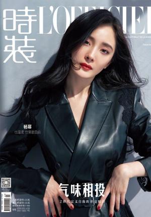 杨幂新封演绎成熟女人味 慵懒卷发造型展多面魅力
