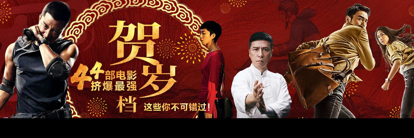 44部电影挤爆贺岁档