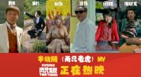 《兩只老虎》串燒版MV 葛優喬杉趙薇獻唱搖滾童謠