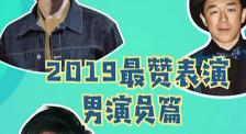 秒懂电影:2019最赞表演 男演员篇