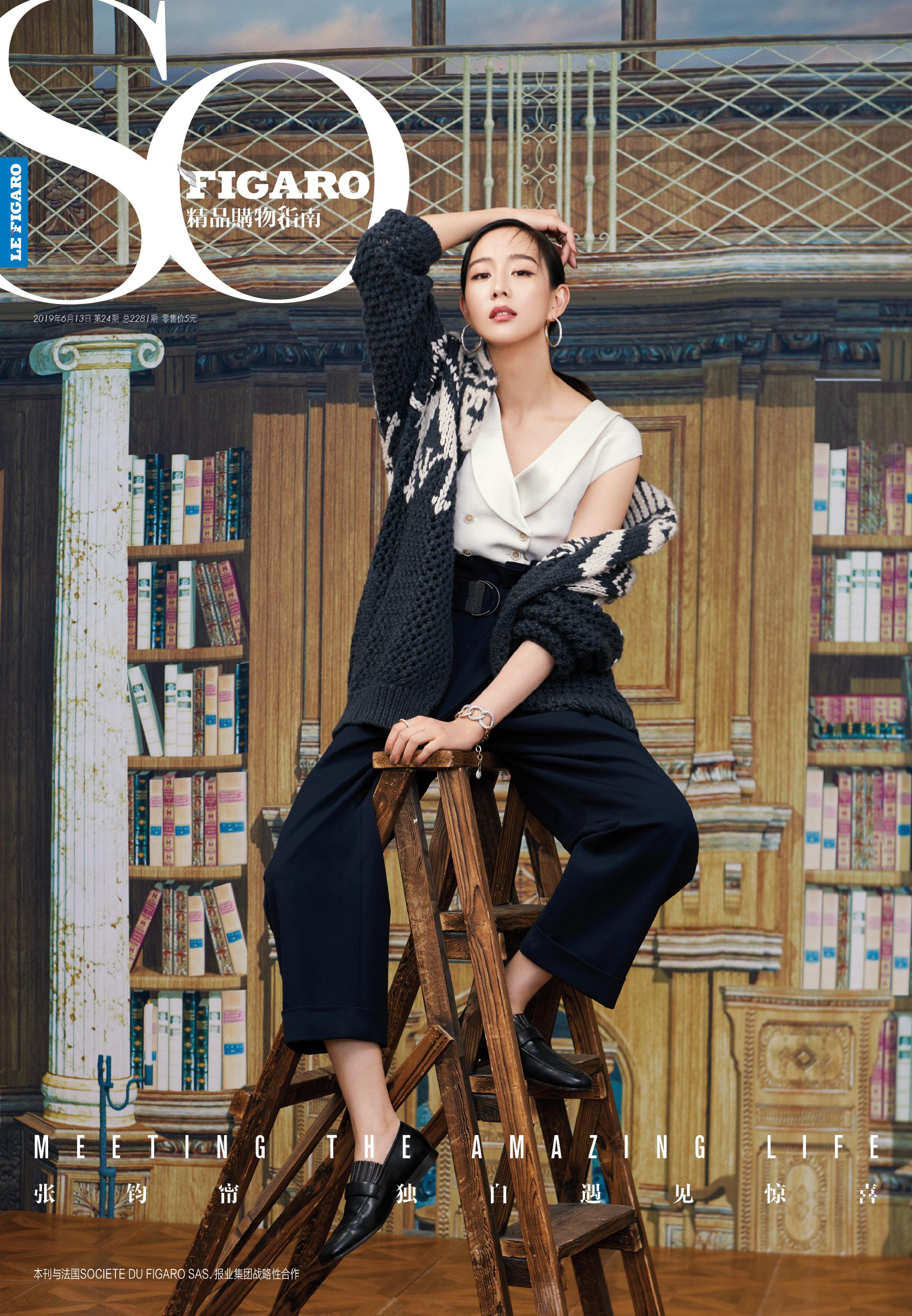 张钧甯再登时尚杂志封面 展现独特成熟魅力