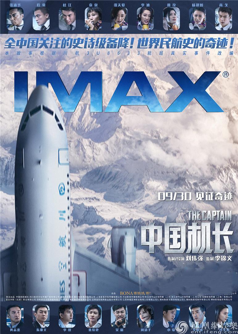 《中国机长》曝新海报 超强视效感受万米高空惊险瞬间